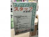 セブン-イレブン JR岸辺駅北店