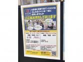 クリエイトSD 名古屋藤が丘駅前店