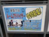 アパマンショップ 石神井公園店