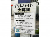 ENEOS 松屋町サービスステーション(株) 松屋町SS