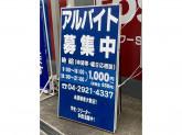 ESSO(エッソ) (株)サイケイ 新所沢フラワーSS