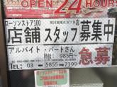 ローソンストア100 荒川西尾久三丁目店