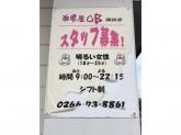 珈琲屋OB 諏訪店