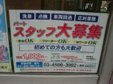 トヨタレンタカー 金町店