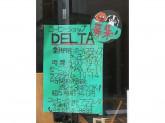 コーヒーショップ DELTA(デルタ)
