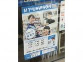 ローソン 城東永田四丁目店