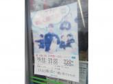 ファミリーマート 岡崎へごし町店
