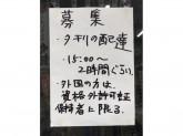 中日新聞 中部菅井新聞店