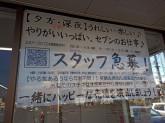 セブン-イレブン太田市藤阿久北店