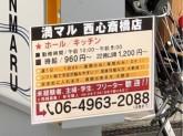 屋台居酒屋 満マル西心斎橋店