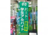 コープ 桜塚