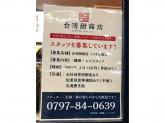 台湾甜商店 ソリオ宝塚店