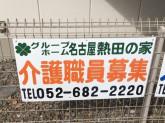 グループホーム 名古屋熱田の家