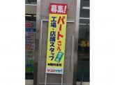 クリーニング ヤングドライ 熱田支店