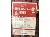小さなモーツァルト 矢野駅前店
