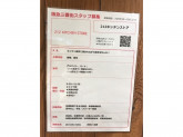 212 KITCHEN STORE 梅田 阪急三番街店
