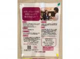 イオン保険サービス株式会社 イオンモール福岡伊都店