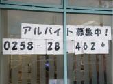 カラオケBanBan(バンバン) 長岡喜多町店