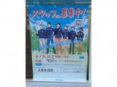 ファミリーマート 名東延珠町店