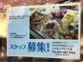 MILKISSIMO(ミルキッシモ) メイカーズピア店