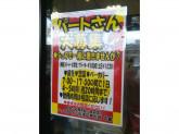 シェフカワカミ 桜塚店