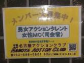 有限会社 名古屋アクションクラブ