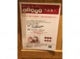 おぼんdeごはん 名古屋ラシック店