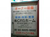 (株)CRSホーム