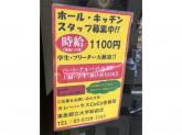 カレーハウス CoCo壱番屋 東急都立大学駅前店