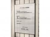 文明堂 笹塚店