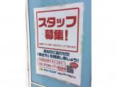 ポニークリーニング 柿の木坂店
