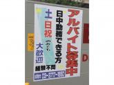 ENEOS 日新商事(株) Dr.Drive駒沢通り八雲サービスステーション