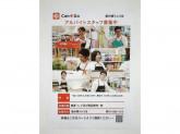 Can Do(キャンドゥ) 飯田橋ラムラ店
