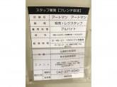 atman atman(アートマンアートマン) 笹塚店