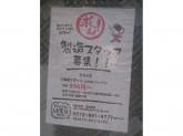株式会社原田食品