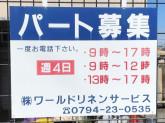(株)ワールドリネンサービス