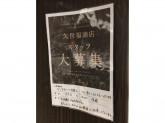久世福商店 ディアモール大阪店