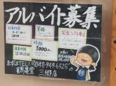 博多ラーメン鶴亀堂 三郷店