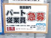 三貴フラワーセンター 第2売り場