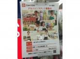Can Do(キャンドゥ) ライフ巽店