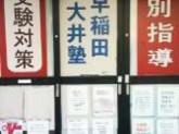早稲田大井塾