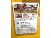PABLO mini(パブロ ミニ) 名古屋サカエチカ店