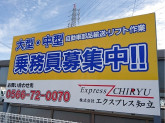 株式会社エクスプレス知立 本社営業所