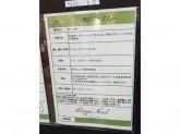 ランジェノエル イオン大日店