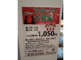 十割蕎麦丸松 イオンスタイル仙台卸町店