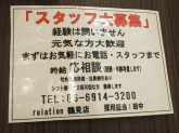 relation(リレーション) イオンモール鶴見緑地店