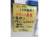 翔花 ヨシヅヤ太平通り店