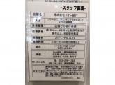 イオン銀行イオンモール名古屋みなと店出張所
