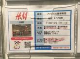 H&M イオンモール常滑店