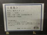 浅草天ぷら 葵丸進(あおいまるしん)